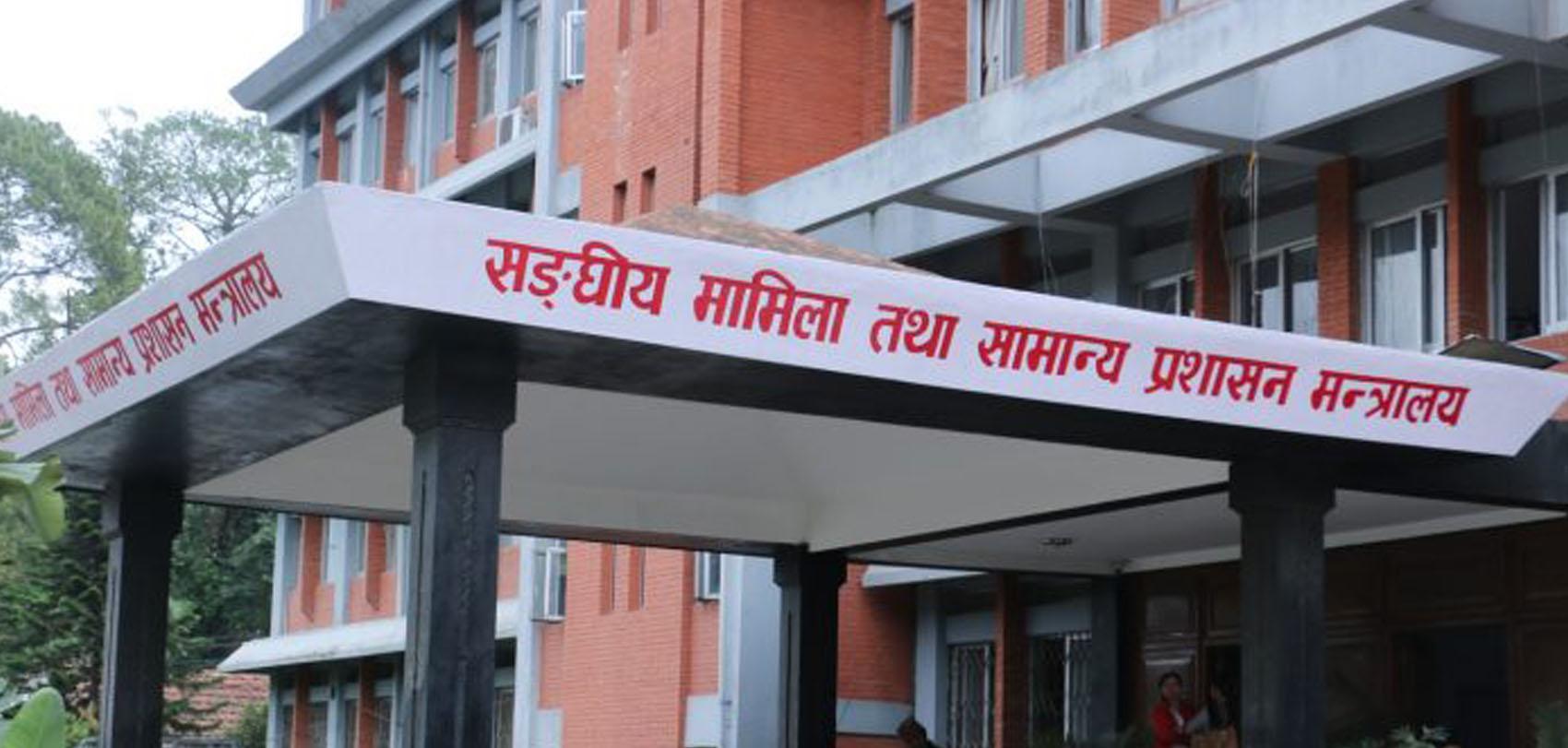 स्थानीय तहद्वारा केन्द्र सरकारसँग १० हजार कर्मचारीको माग